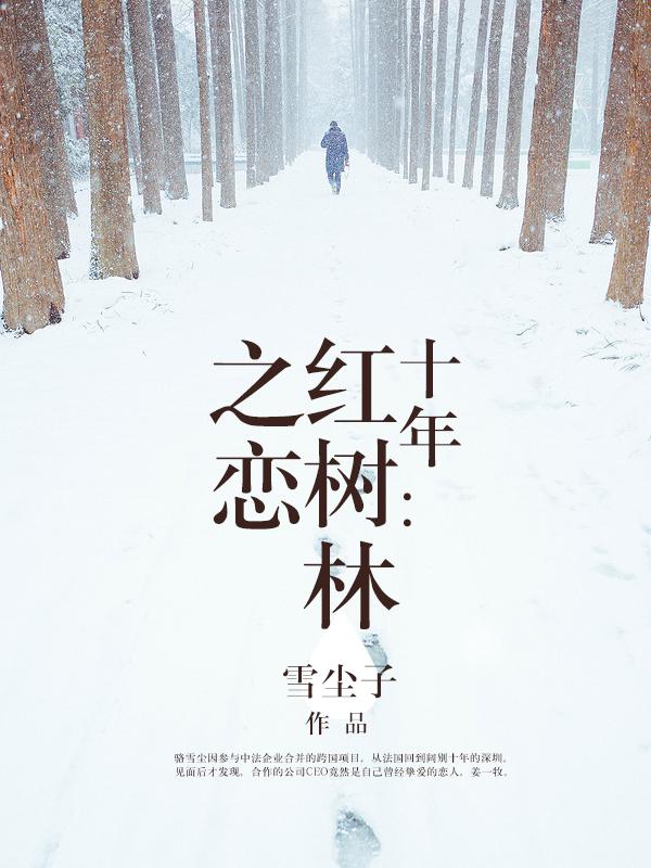 十年:红树林之恋