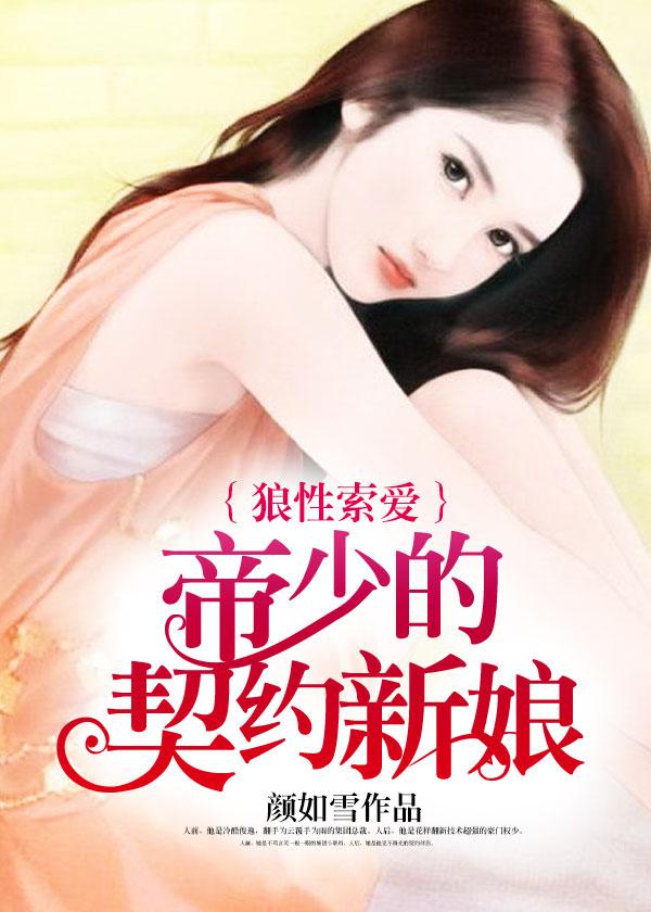 狼性索爱:帝少的契约新娘